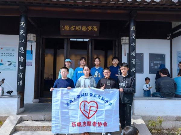 寻访冯梦龙纪念馆——苏州工业园区娄葑实验小学六(4)中队活动