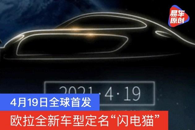 """欧拉全新车型定名""""闪电猫"""" 4月19日全球首发"""