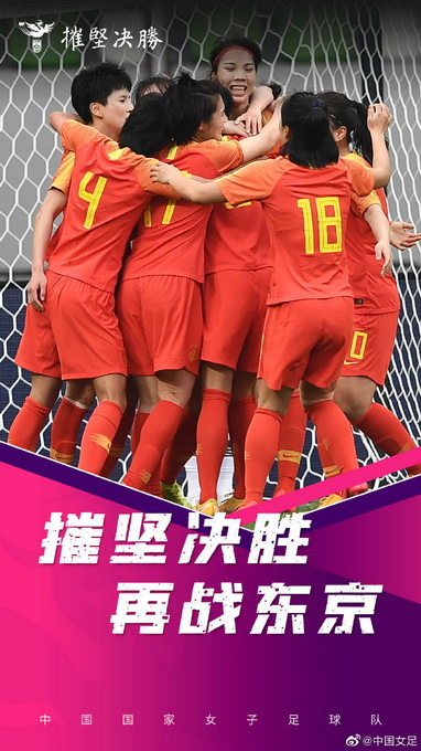 中国女足晋级东京奥运会,历届战绩曝光