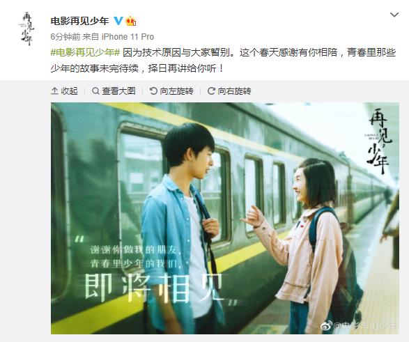 张子枫张宥浩《再见,少年》撤档,原定于4月16日上映