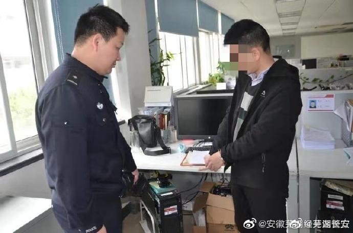 芜湖一男子跳槽后窃取原公司数据资料 已被采取强制措施