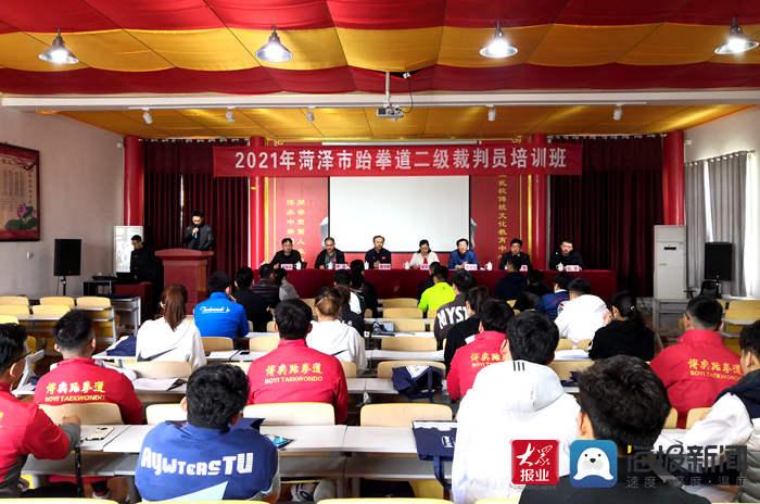 菏泽市跆拳道二级裁判员培训班开班