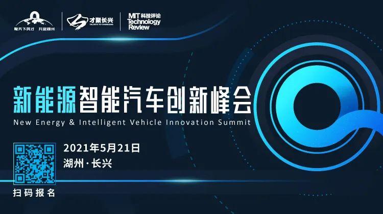 邀请函 | 寻找新能源智能汽车领域最具突破潜力的新兴科技