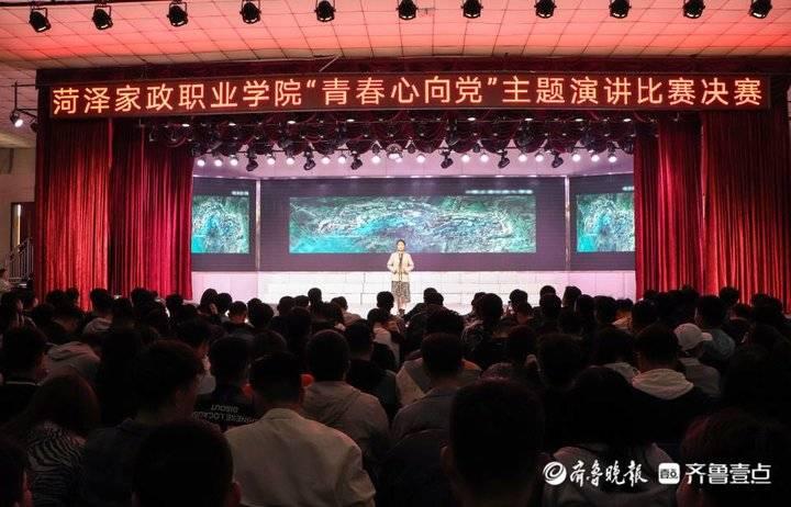 """菏泽家政职业学院举办""""青春心向党""""主题演讲比赛"""