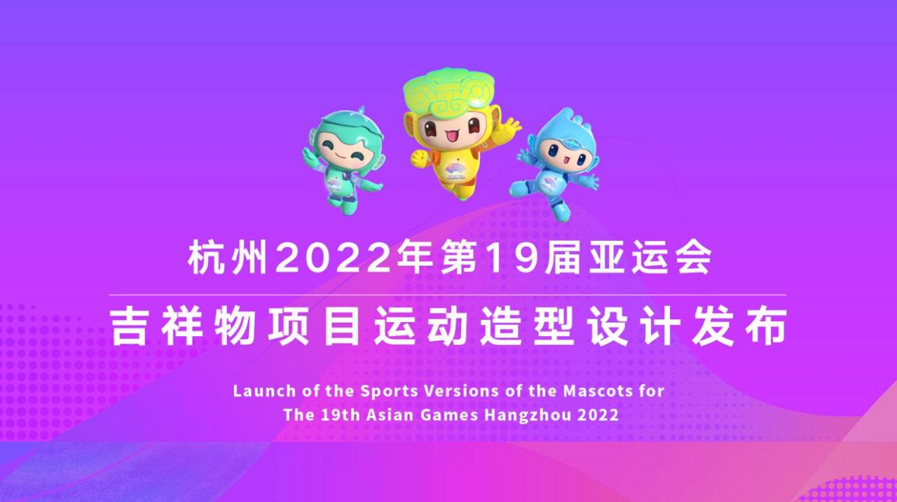 """杭州亚运会运动""""表情包""""上线 """"江南忆""""吉祥物超动感"""