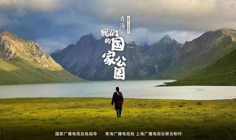 这片全新诠释三江源,尽显国家公园的博大宁静快乐