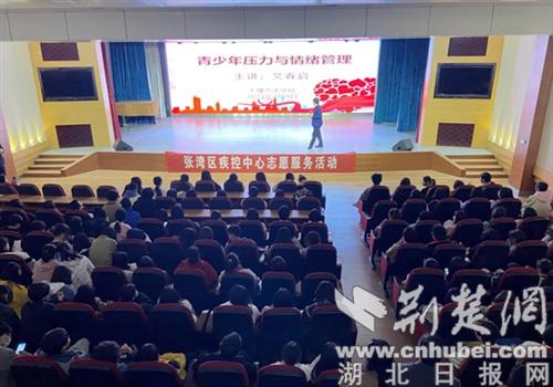 十堰市张湾区未成年人心理健康讲座进校园