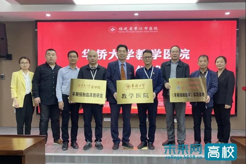 华侨大学医学院与晋江市医院签署教学合作协议
