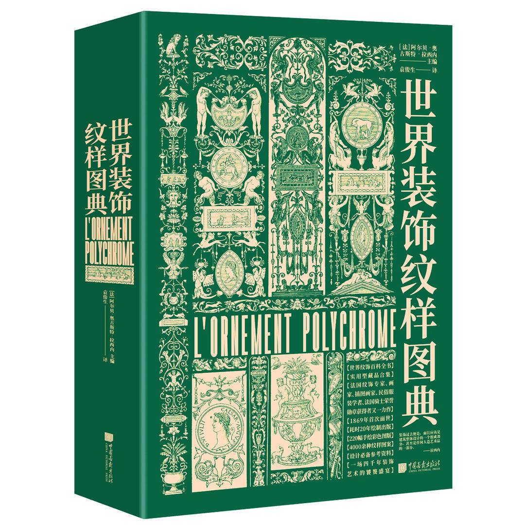 贯穿4000年,共赴一场涵盖4000种纹样的装饰艺术视觉盛宴