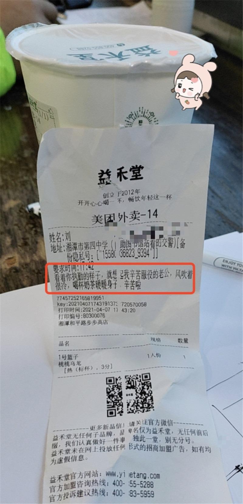 """""""看到你执勤,想起我老公"""",湘潭女市民给执勤交警送热奶茶,留言亮了"""