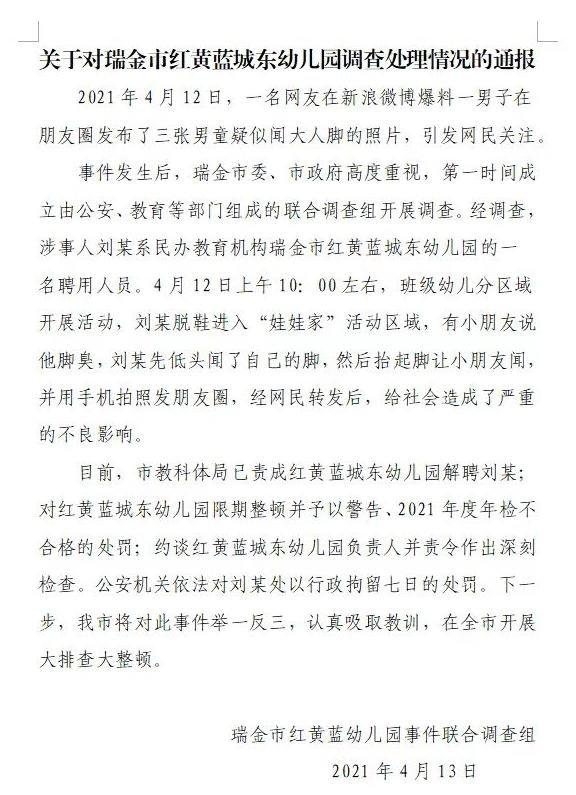 江西瑞金通报红黄蓝城东幼儿园调查处理情况: 涉事人员行拘七日,幼儿园限期整顿