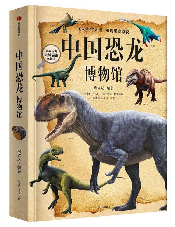 """《中国恐龙博物馆》首发:""""让中国人,更懂中国恐龙"""""""