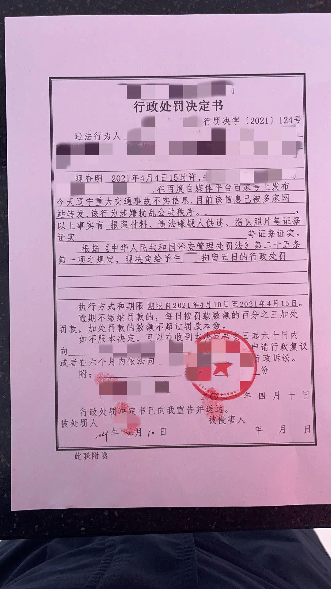 """男子网传""""沈四高速昌图段发生多人伤亡重大交通事故"""""""