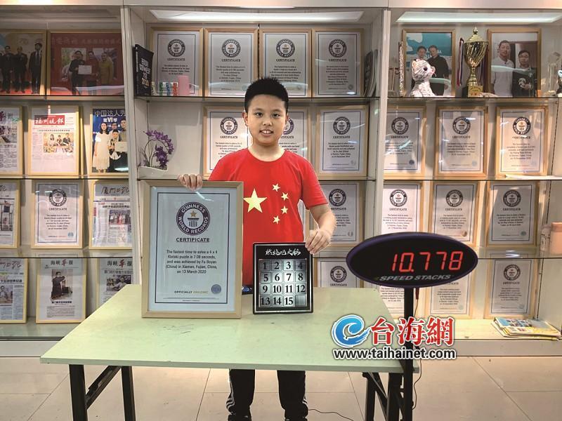 10.778秒 单手复原数字华容道!13岁莆田少年在厦门成功创造吉尼斯世界新纪录