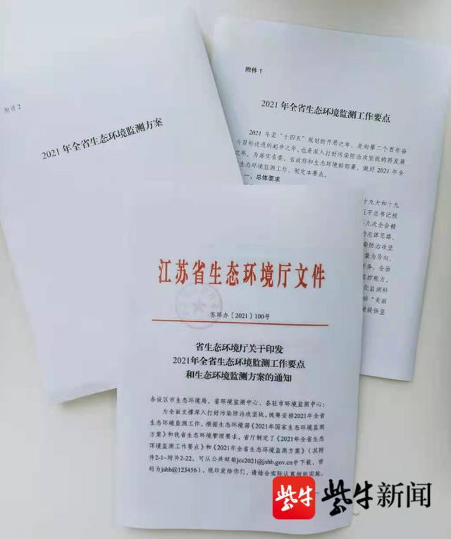 2021年江苏省生态环境如何监测?工作要点和方案来了