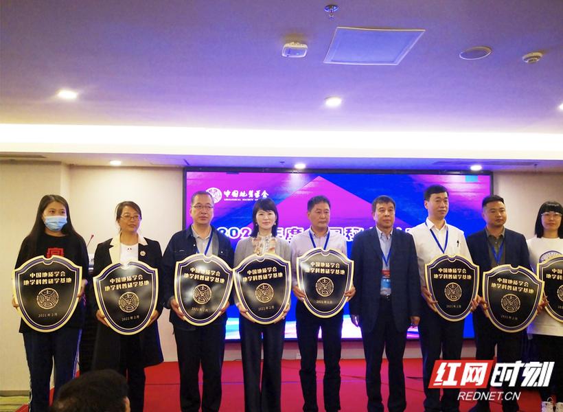 湖南省地质博物馆获评地学科普研学基地