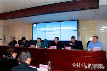菏泽市召开2021年度全市卫生健康监督执法工作会议