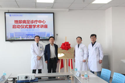 滨医烟台附院糖尿病足诊治中心揭牌成立