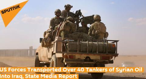 外媒:美军又用41辆油罐车偷运叙利亚石油出境