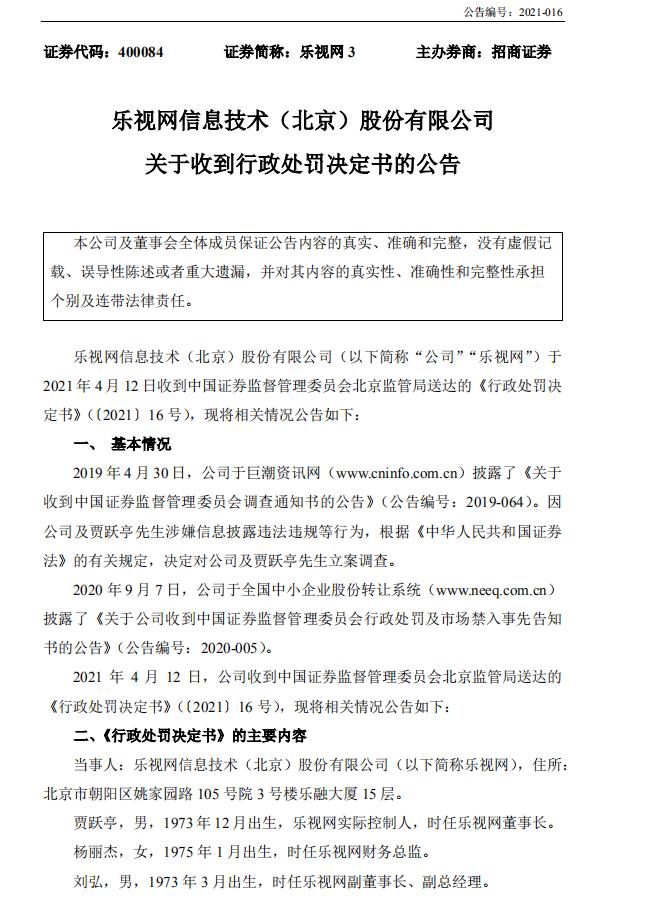连续十年财务造假,乐视网及贾跃亭各被罚2.4亿元,股价却暴拉24个涨停