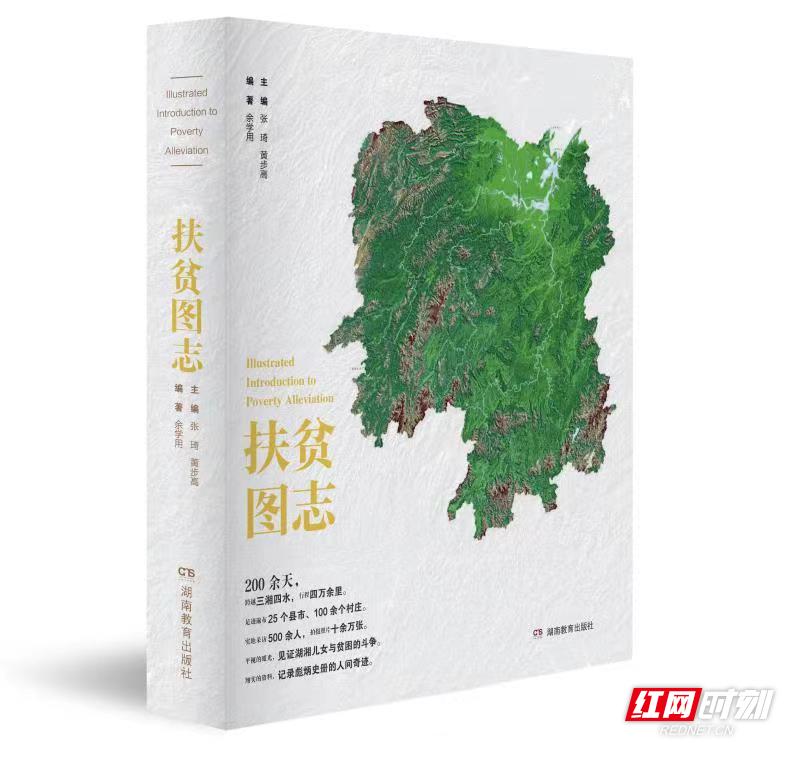 湖南脱贫攻坚重大主题作品《扶贫图志》出版