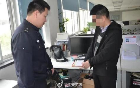 芜湖:为图今后工作便利 男子跳槽前秘密窃取公司数据资料
