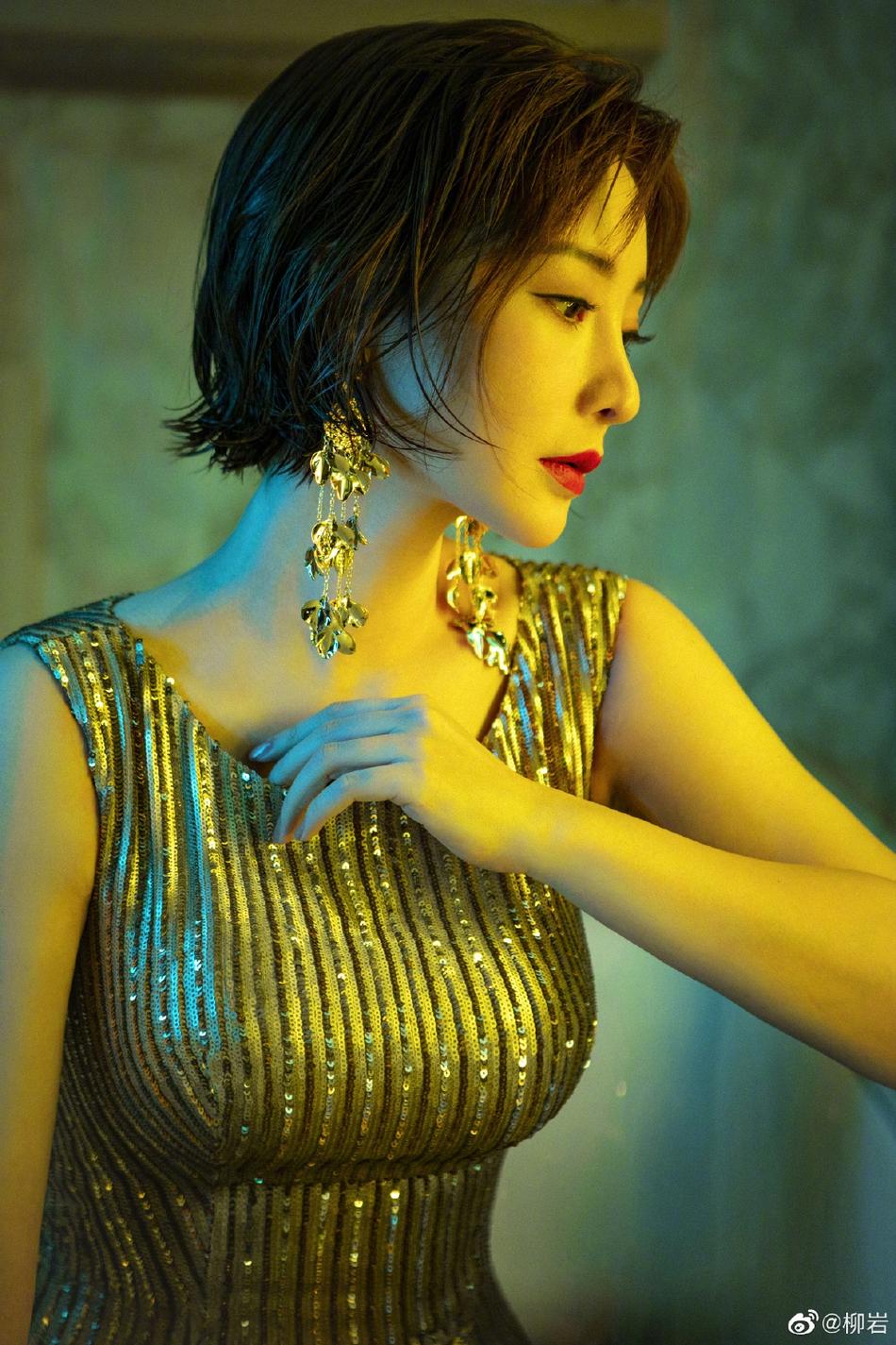 柳岩穿金色亮片裙身姿迷人 一头短发配红唇性感妩媚