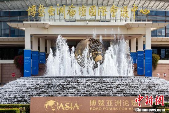 海南琼海:博鳌论坛2021年年会即将开幕