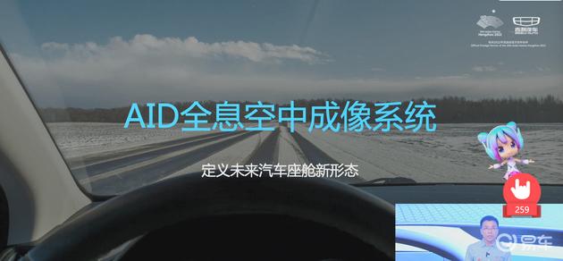 吉利汽车发布智能全息座舱 ICON成首搭车型/2021年下半年推出
