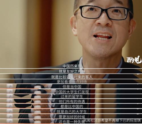 俞敏洪:来华外国留学生不应有超国民待遇,要一视同仁