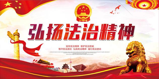 """地区各地如火如荼开展第十八个""""宪法法律宣传月""""普法宣传活动"""