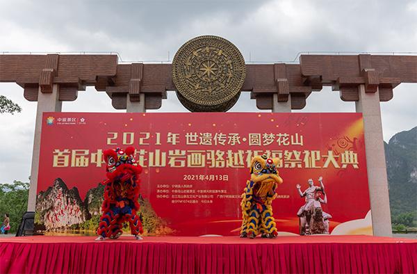 首届中旅花山岩画骆越祈福祭祀大典在宁明举行