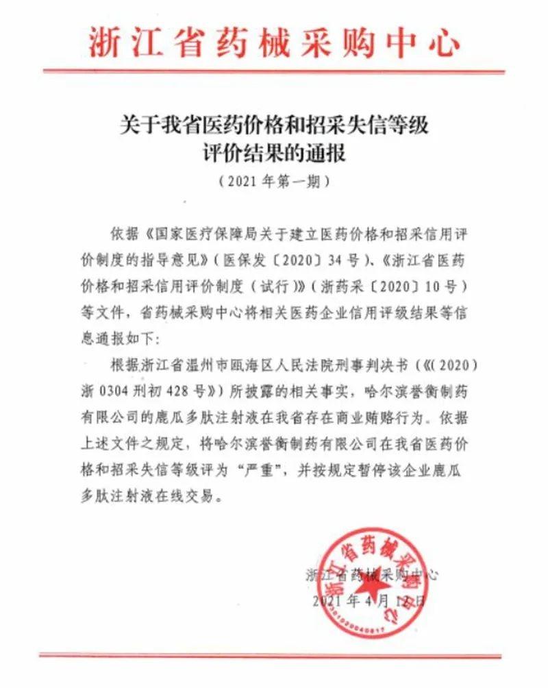 药企商业贿赂遭曝光 誉衡制药重要产品在浙江被暂停挂网交易