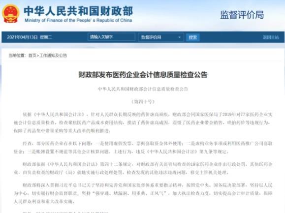 77家药企大查账:恒瑞医药、步长制药均被罚 三公司违规账目过亿