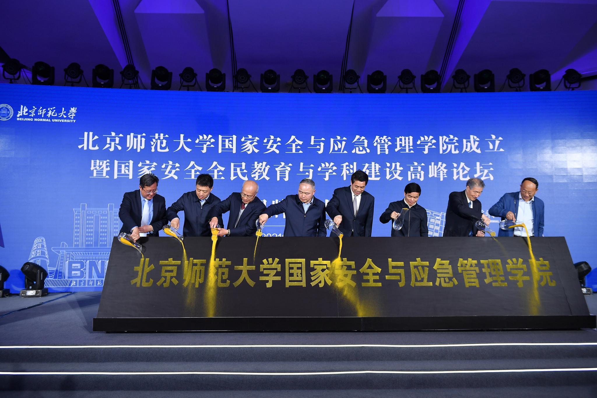 """北师大成立国家安全与应急管理学院,""""本硕博""""一体化培养人才"""