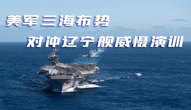 美军三海布势对冲辽宁舰威慑演训,解放军25架次战机出海强力回应!