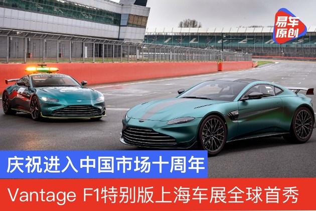 阿斯顿·马丁 Vantage F1特别版 将在上海车展全球首秀