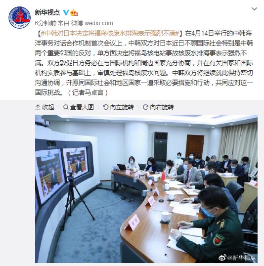 今天会上,中韩决定保持密切沟通图片