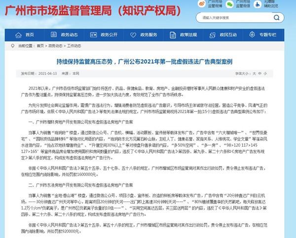 广州增轩房地产开发涉虚假违法广告 被广州增城区市场监管罚款160万