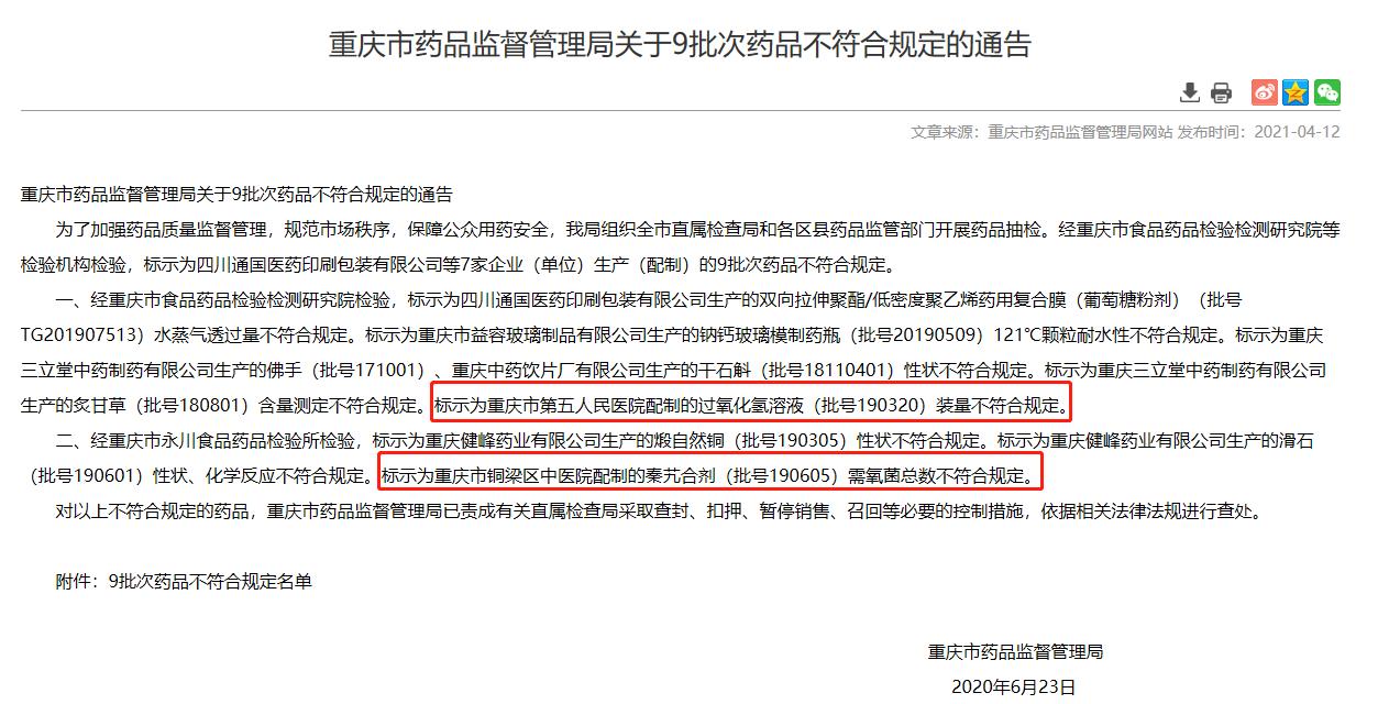 重庆市第五人民医院过氧化氢溶液抽检不合格