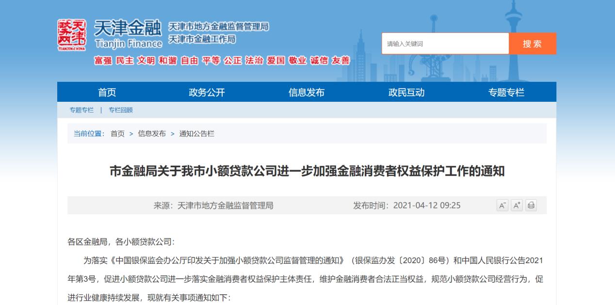 """天津金融局:9类贷款信息 小贷公司不得以""""默认勾选""""方式代替"""