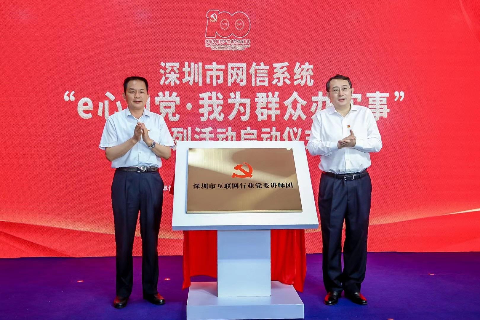 深圳成立互联网行业党委讲师团 27人成为特聘讲师