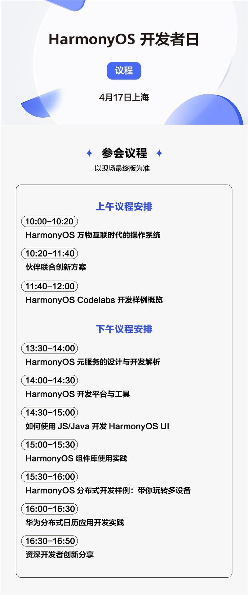 华为鸿蒙 OS 开发者日于 4 月 17 日上海举行