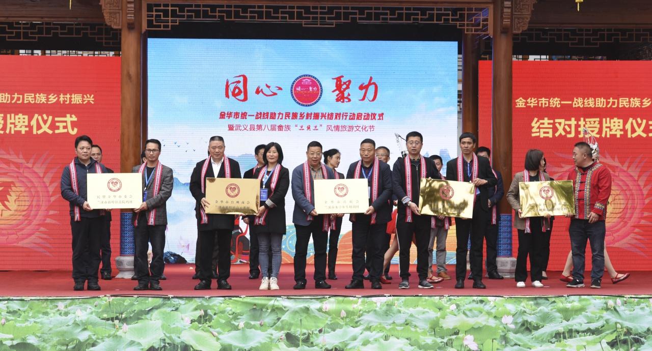 """武义畲族""""三月三""""风情旅游文化节今天开幕"""