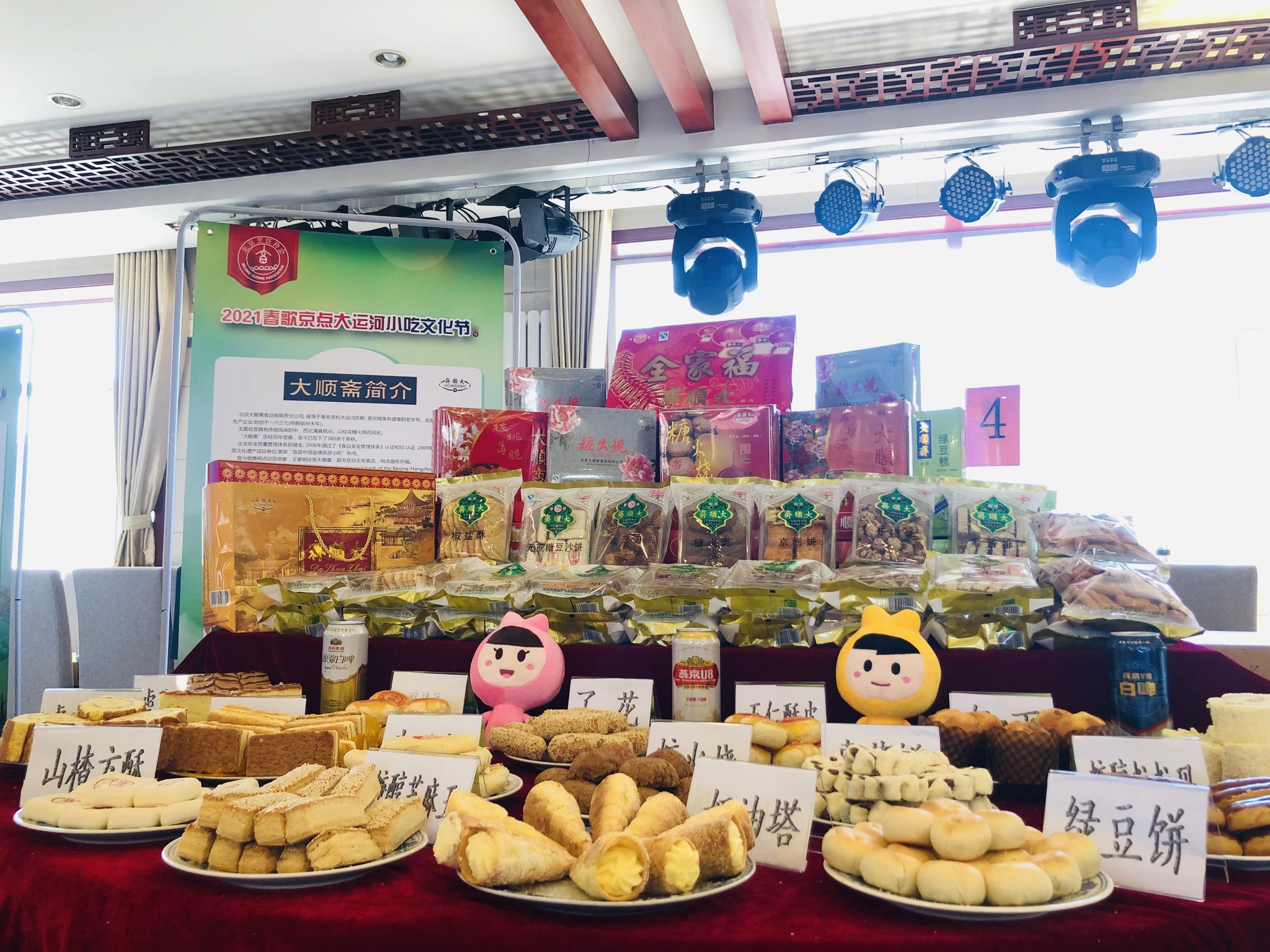 2021春歌京点大运河小吃文化节开幕,百种通州小吃亮相