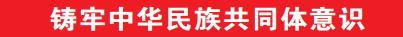 """【铸牢中华民族共同体意识】2021年呼和浩特市文明校园创建暨""""铸牢中华民族共同体意识""""校园文化建设现场观摩活动举行"""