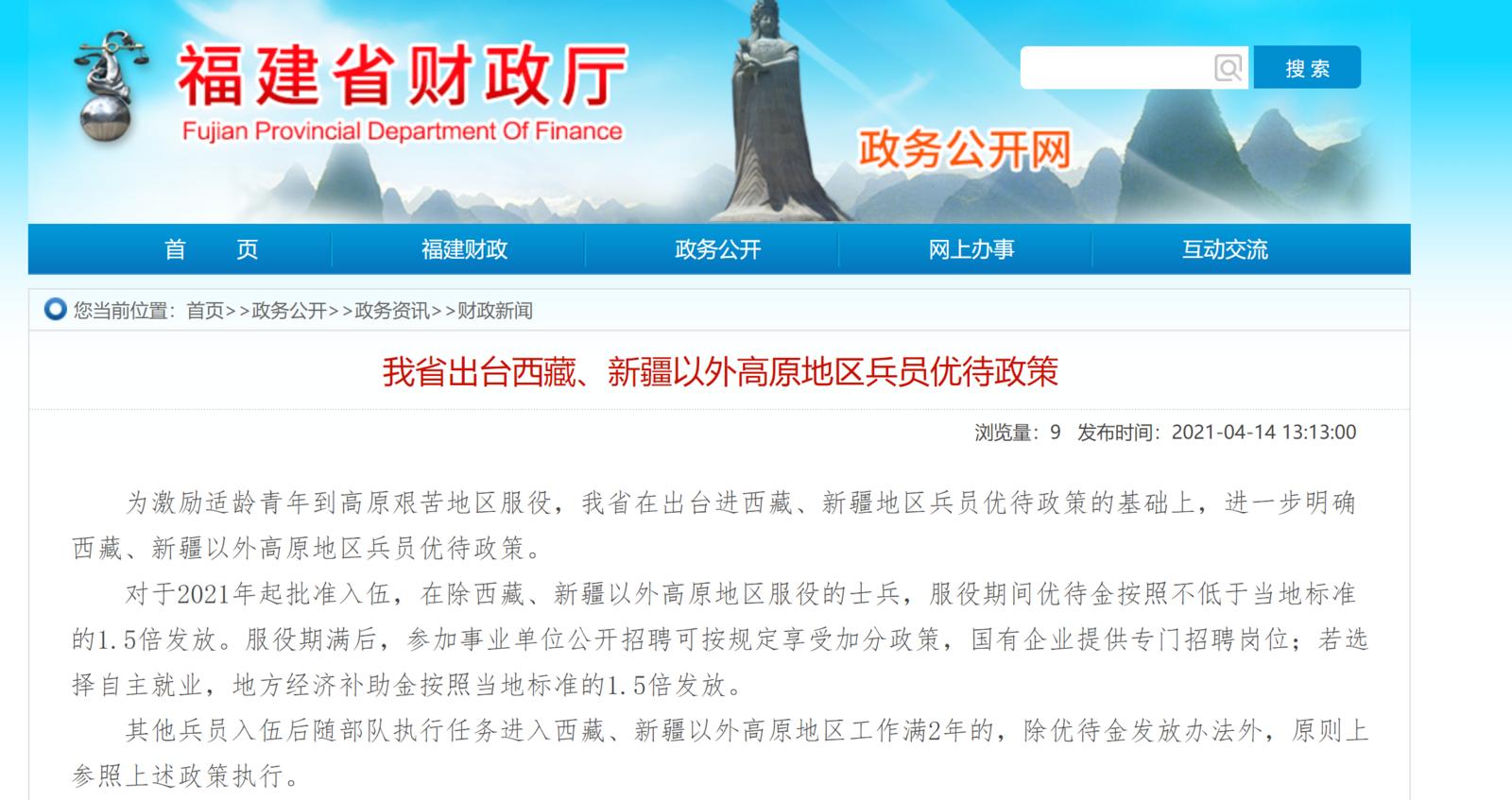 福建省出台西藏、新疆以外高原地区兵员优待政策