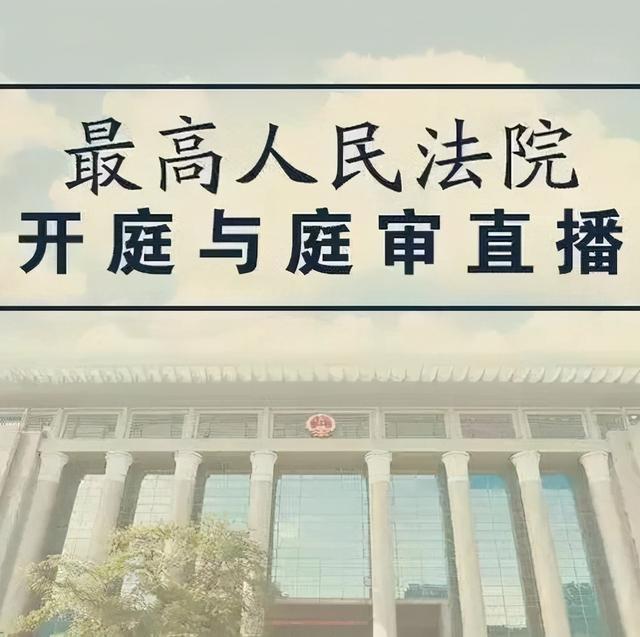 最高人民法院发布4月13日开庭与庭审直播公告