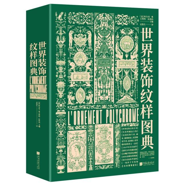 《世界装饰纹样图典》:一场四千年装饰艺术的历史文化视觉盛宴