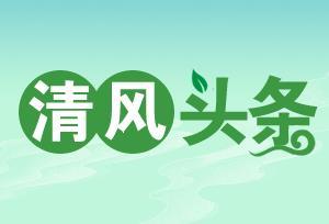"""清风头条丨常宁市:破解""""小鬼难缠"""" 优化营商环境"""